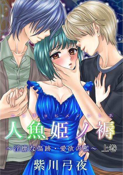 人魚姫ノ褥 ~淫靡な傷跡・愛欲の檻~ 上
