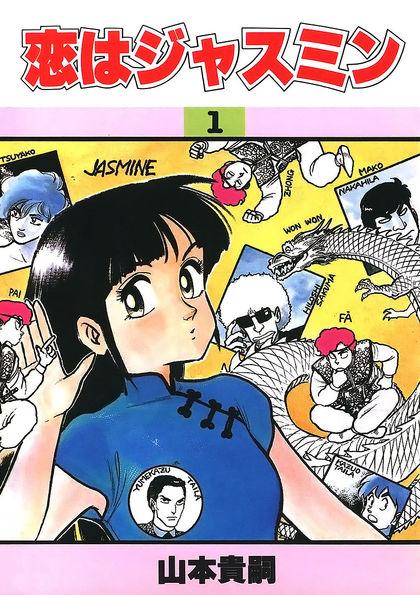 恋はジャスミン 1