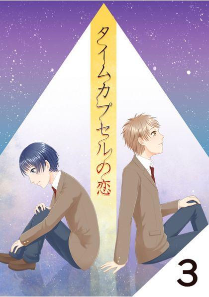 【BL】タイムカプセルの恋