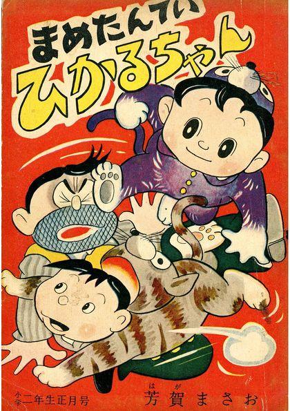 まめたんていひかるちゃん 『小学二年生』1957年正月号ふろく