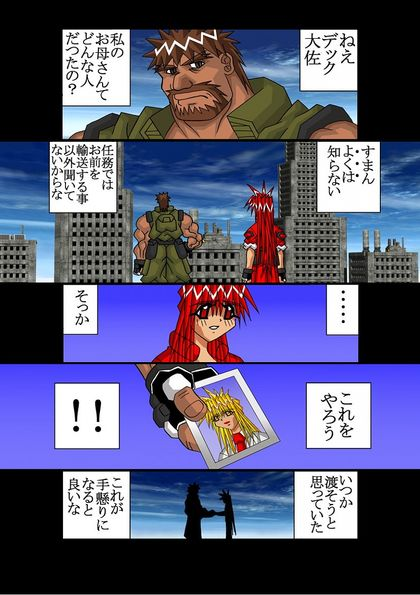 赤-SEKI-