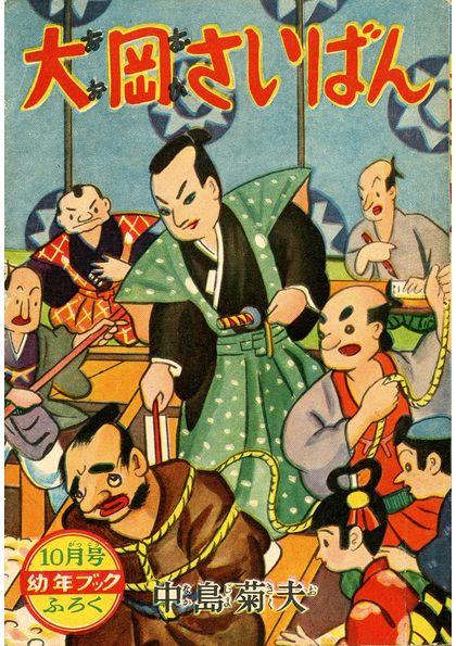 大岡さいばん(中島菊夫版) 『幼年ブック』1953年10月号付録