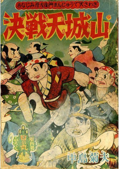 決戦天城山 『日の丸』1958年増刊号付録