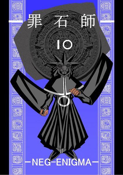 罪石師 10