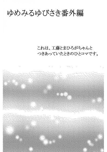 ゆめみるゆびさき 番外編~工藤×まひろ~