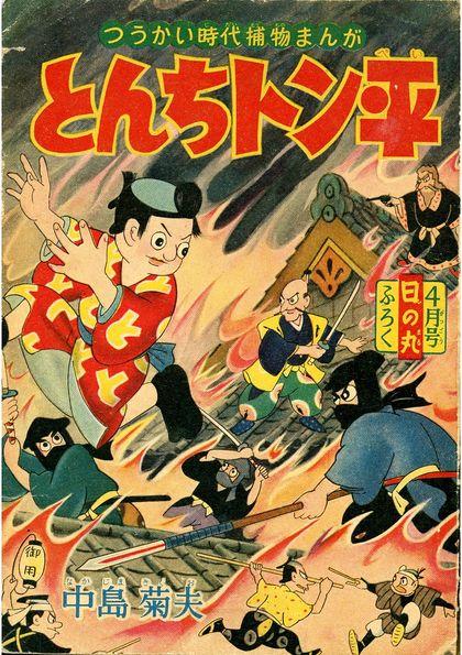 とんちトン平 『日の丸』1959年4月号付録