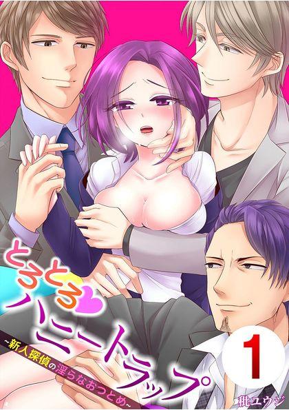 とろとろ♡ハニートラップ ~新人探偵の淫らなおつとめ~ 1巻
