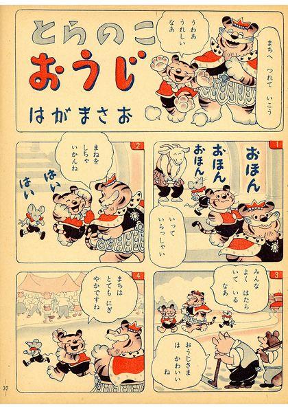 とらのこおうじ 『こどもクラブ』1954年9月号