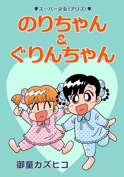 スーパー少女(アリス) のりちゃん&ぐりんちゃん