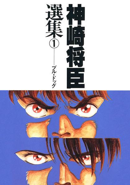 神崎将臣選集① ブル★ドッグ