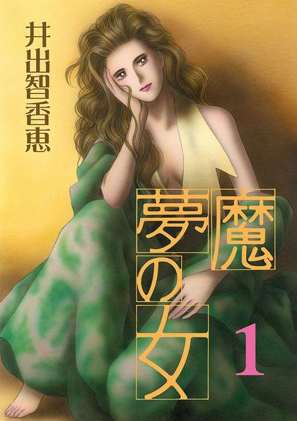 夢魔の女 総集編 1