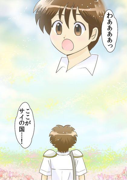 勇者太郎の冒険 第15話