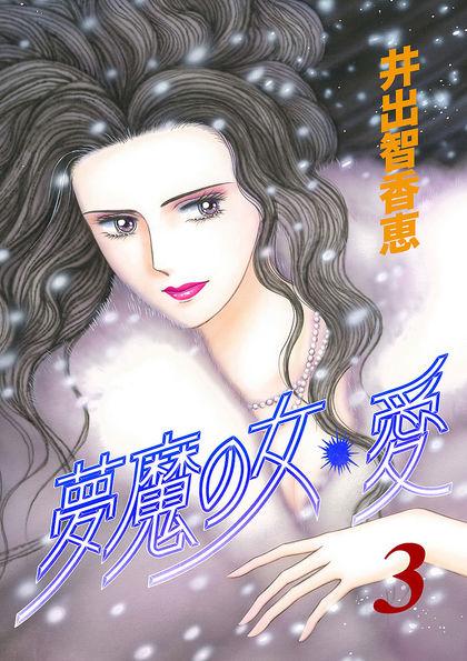 夢魔の女・愛 3