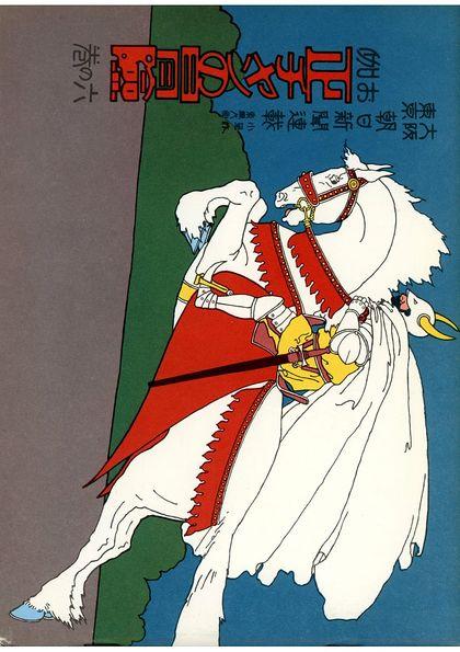 お伽正チャンの冒険 6巻(大画面版)
