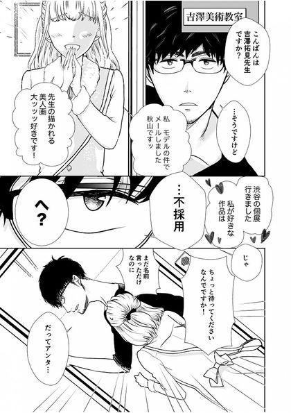 先生かいて!(スッピンロマンス)