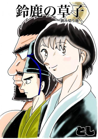 鈴鹿の草子(読み切り版)