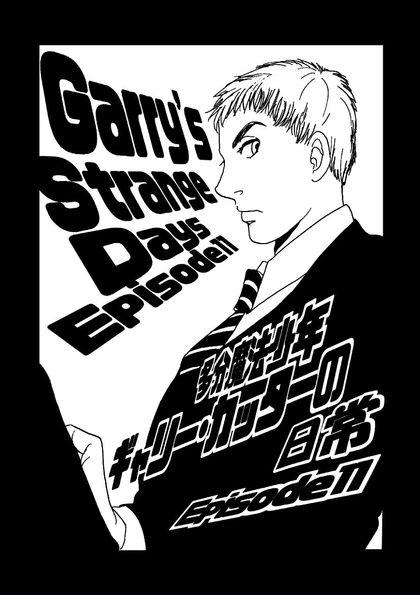 多分魔法少年ギャリー・カッターの日常 多分魔法少年ギャリーカッターの日常Episode11~12