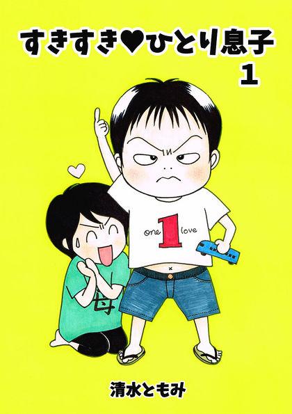 すきすき♥ひとり息子 1