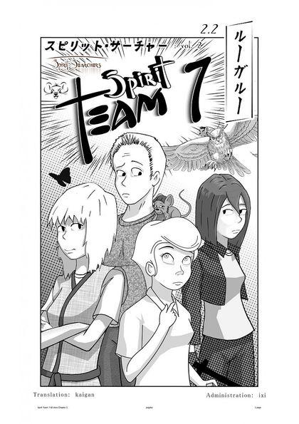 スピリット・サーチャー 【スピリット・チーム7】2.2 ルーガルー