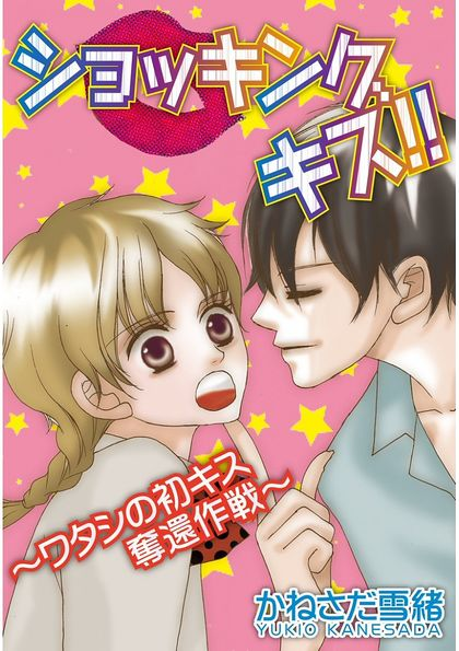 ショッキング キス!!~ワタシの初キス奪還作戦~