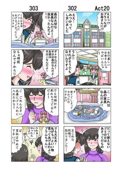 フェアリーロンド ストーリーAct20(20話)