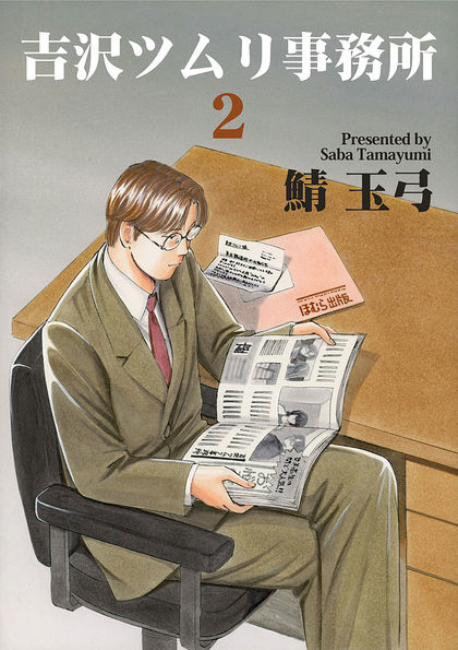 吉沢ツムリ事務所 2