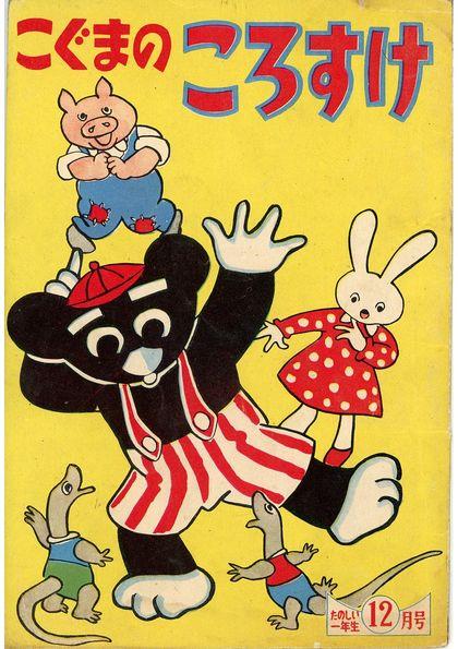 こぐまのころすけ(はがまさお版) 『たのしい一年生』1958年12月号