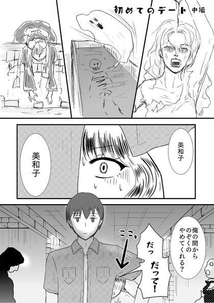 とある夫婦の家庭事情 12. 初めてのデート(中編)