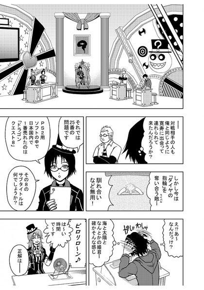 (クイズマンガ)ATEMONO 第1話Bパート