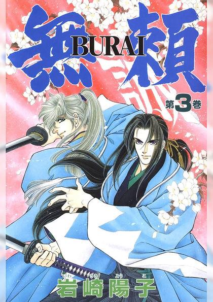 無頼 ‐BURAI‐ 3巻