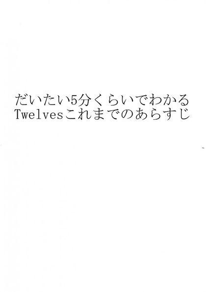 Twelves~十二人の男たち~