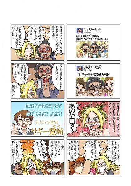 コンフェクショナリーズ 12話