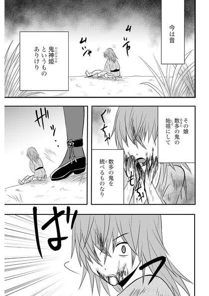鬼嚙姫-おにがみひめ- 序章