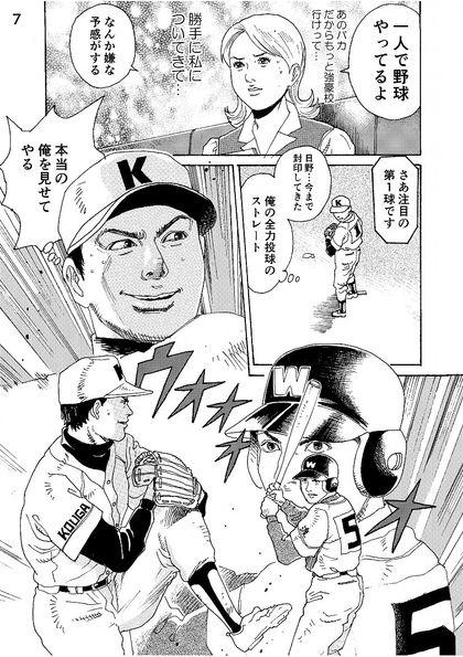 ファイヤーボール 前篇