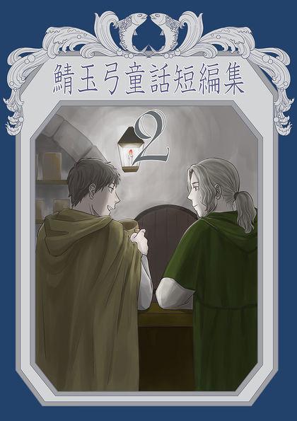 鯖玉弓童話短編集 2