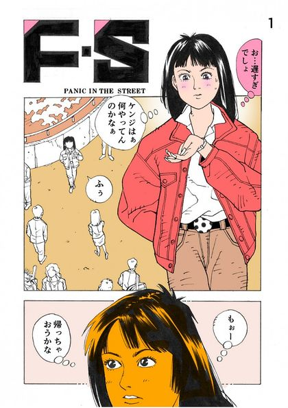 F・S ①  How to call UFO Panic in the street