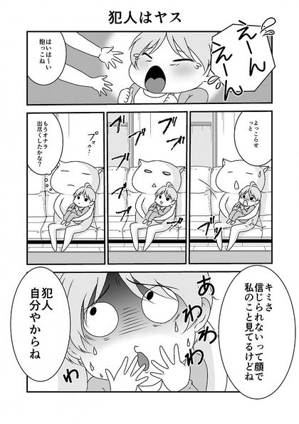 我が家の怪獣くん 育児小話3
