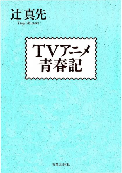 TVアニメ青春記