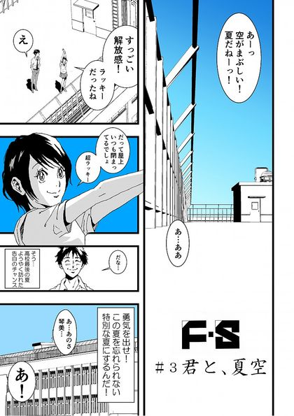 F・S ①  How to call UFO 君と、夏空