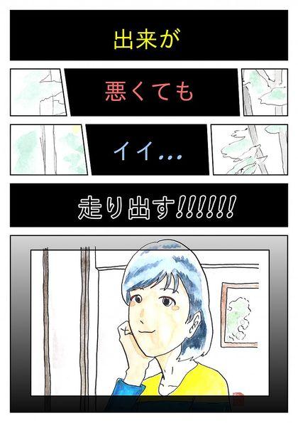 走り出す!!!!!!