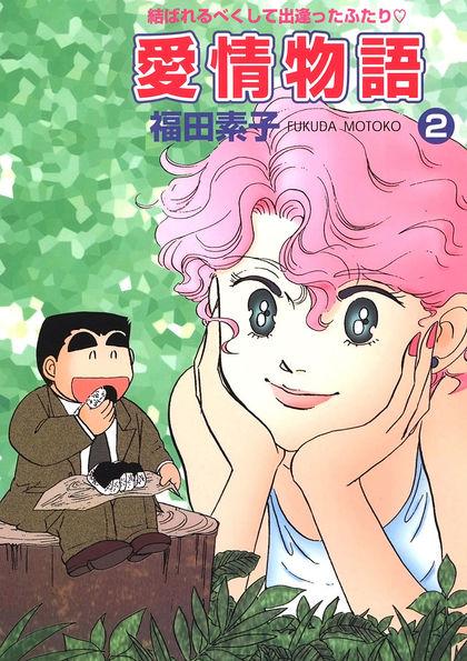 愛情物語 2巻