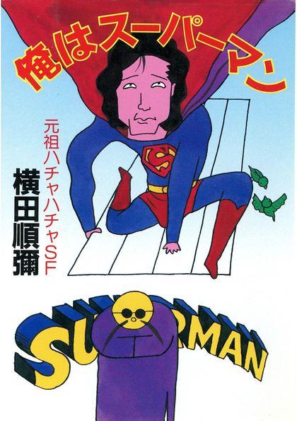 俺はスーパーマン : 元祖ハチャハチャSF