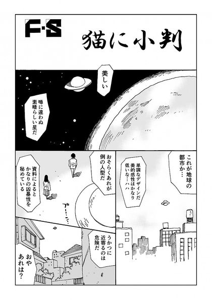 F・S ①  How to call UFO