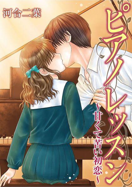 ピアノレッスン~甘くて苦い初恋~