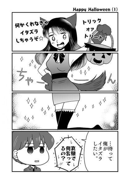 とある夫婦の家庭事情 43.Happy Halloween!