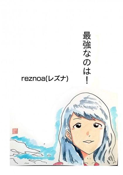 最強なのは!! 1ページポエムマンガ!!