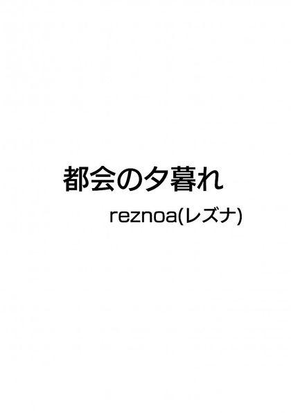 都会の夕暮れ 1ページポエムマンガ!!