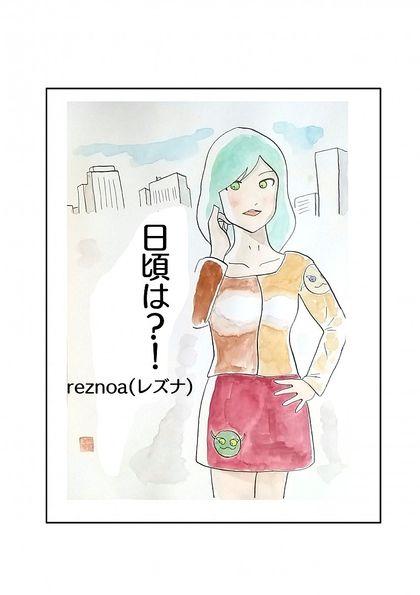 日頃は?! 1ページポエムマンガ!!