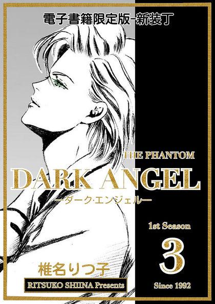 DARK ANGEL ―ダーク・エンジェル― 新装丁版