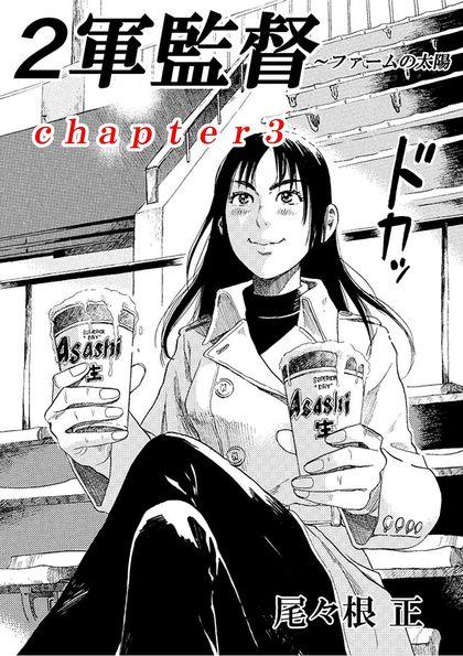 二軍監督~ファームの太陽 chapter3